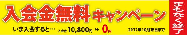 長崎市滑石 パソコン教室 入会金無料