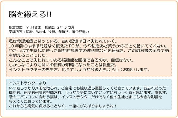 03_iikura_04
