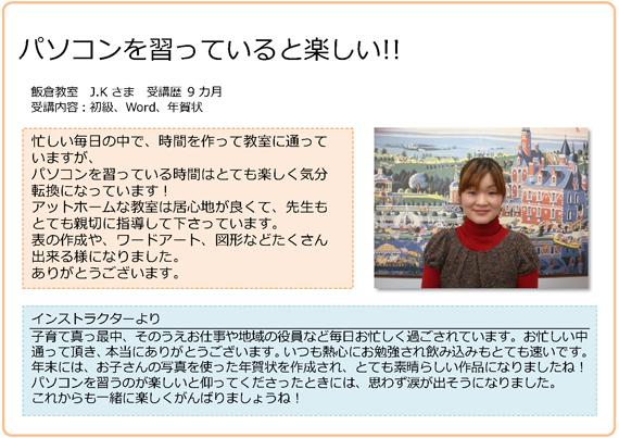 03_iikura_10