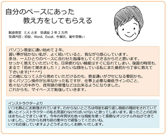03_iikura_11