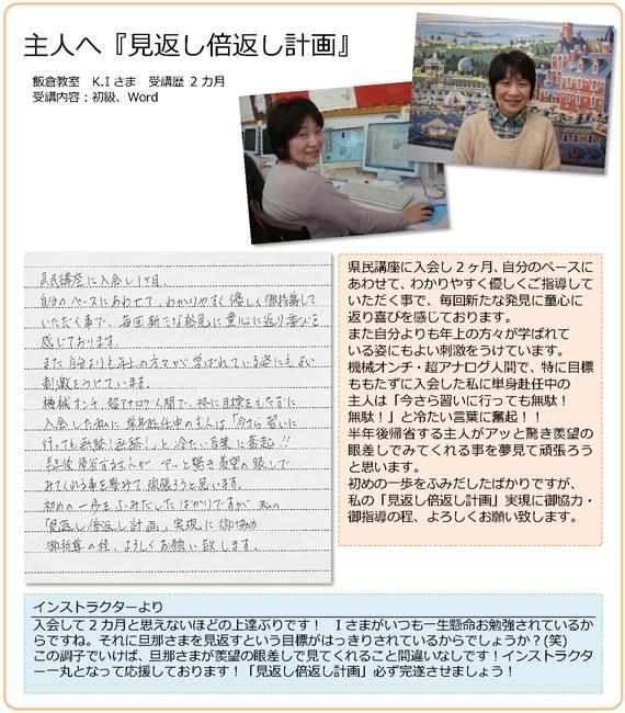 03_iikura_13