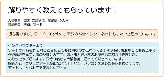 04_ohashi_05