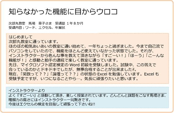 05_jiromaru_03