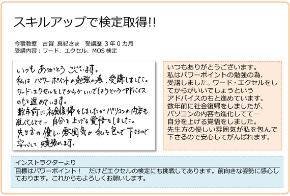 08_imajiku_03