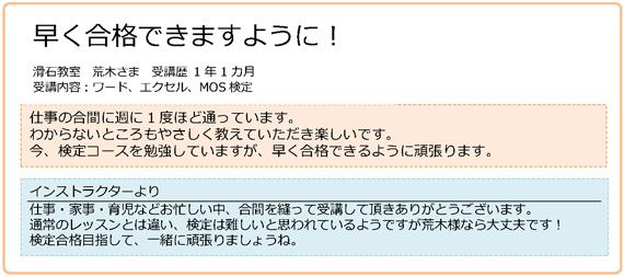 11_nameshi_03