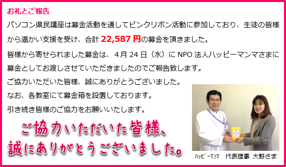 pink2012_houkoku_02
