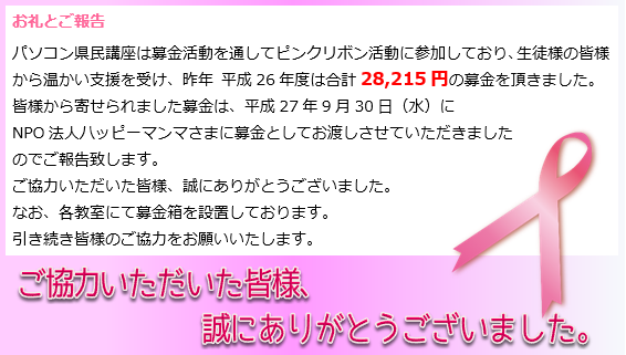 pink_houkoku2014