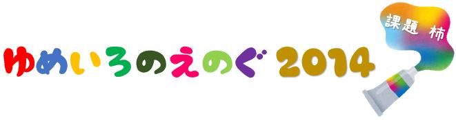 yume2014_tytle