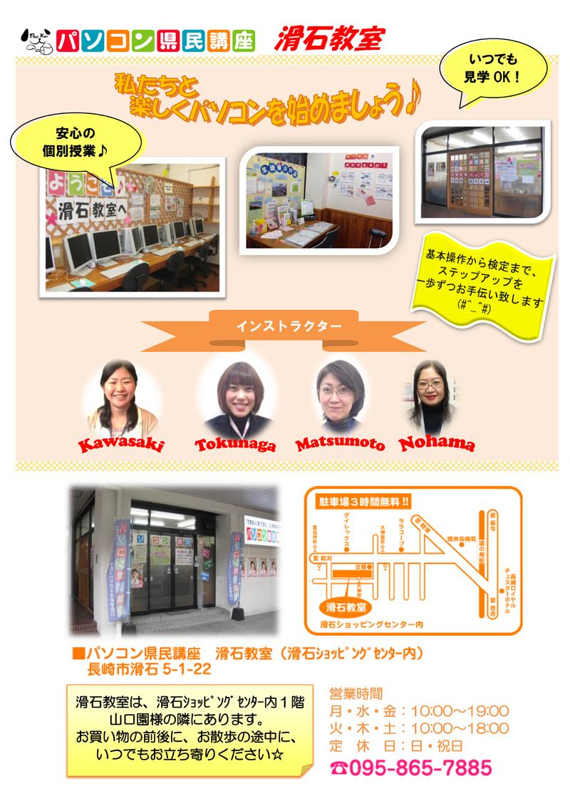 長崎市滑石 パソコン教室