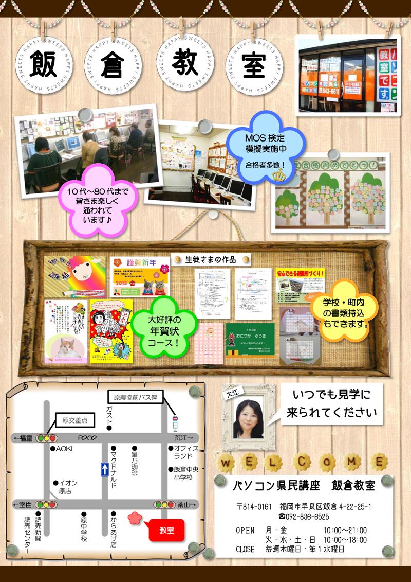 福岡市早良区飯倉 パソコン教室