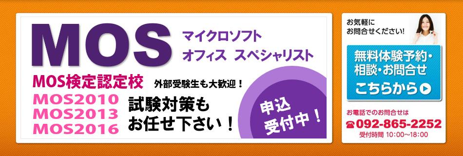 パソコン教室 福岡市 長崎市
