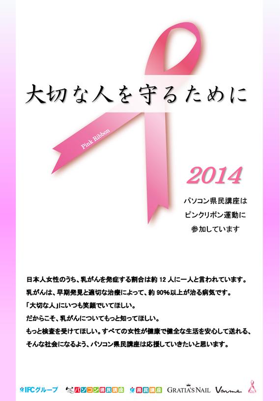 pink_2014