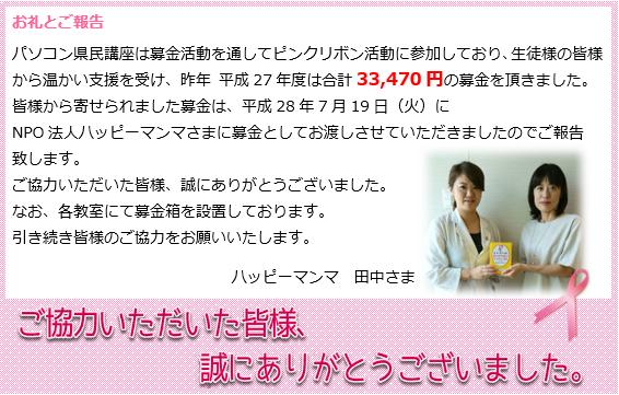 pink_houkoku2015